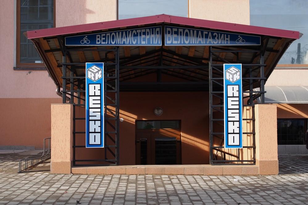 Веломагазин-майстерня RESKO, Івано-Франківськ